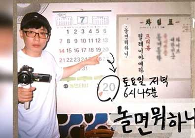 유노윤호→유재석 '놀면 뭐하니' 전편 압축+미공개 영..
