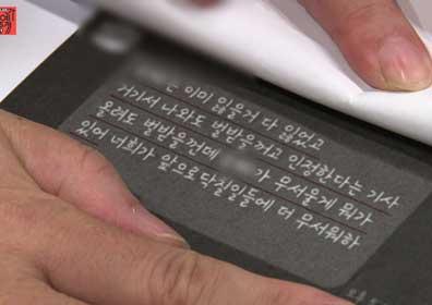 """강지환 메시지 원본 공개 """"너희가 앞으로 닥칠 일이 더.."""