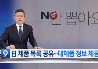 "KBS 측 ""일본 불매 운동에 자유한국당 로고 노출 죄송.."