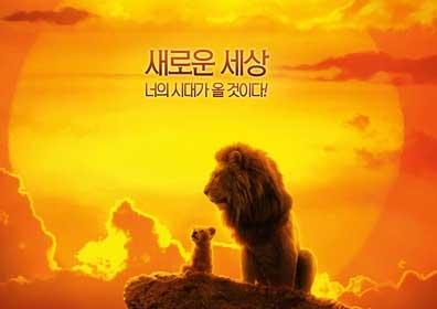 '라이온 킹', 개봉 5일만 관객수 22만 명 돌파