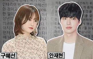 """구혜선 이웃주민 목격담<br> """"행복해 보이지 않았다"""""""
