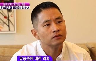 """유승준 """"영리 목적 때문? <BR>韓 가려는 진짜 이유는…"""""""