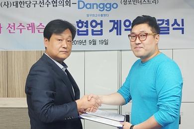 당구선수協 '레슨어플'업체 정포인더스트리와 MOU