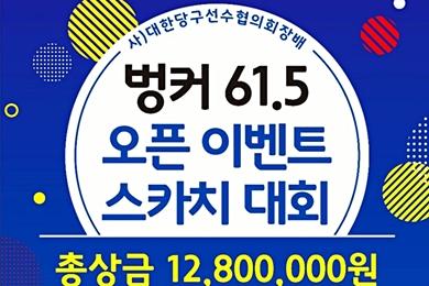 당구선수協회장배 '선수+동호인' 3쿠션 스카치 대회