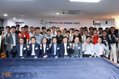 세 번째 PBA2부투어 '김치빌리어드 드림투어' 개막