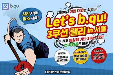 '내가 원하는 시간·장소에서' 동호인 3쿠션대회