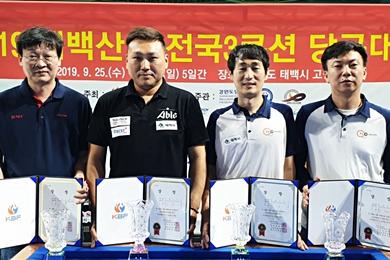 이장규 박민지 전국 동호인 3쿠션 男女 우승