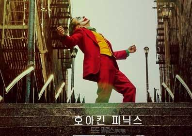 '조커', 개봉 5일만 220만 관객 돌파…박스오피스 1위