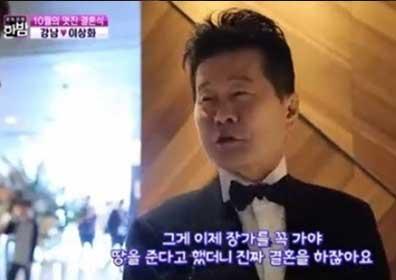 """태진아 3000평 언급 """"강남♥이상화, 결혼했으니 줄 것.."""