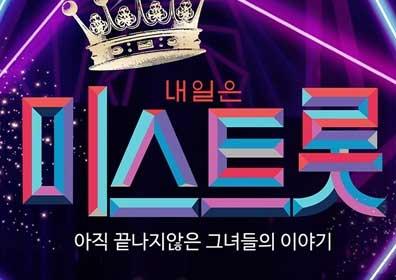 '미스트롯' 전국투어 콘서트2, 송가인도 합류…11월2..