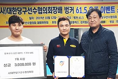배준석-배철호팀, 당구선수協회장배 스카치대회 우승