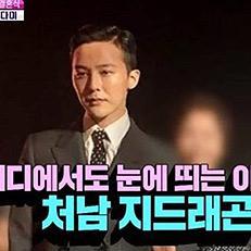 김민준♥권다미 결혼, GD 등장