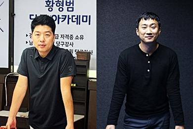 'PBA투어' 황형범 홍진표 당구아카데미‧당구클럽 오픈