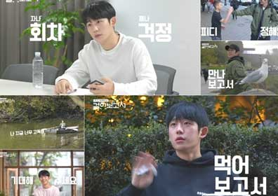 '정해인의 걸어보고서' 정해인, 멜로 장인→다큐 초보..