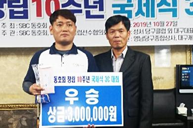 김제신, 대구SBC동호회 10주년 3쿠션 우승