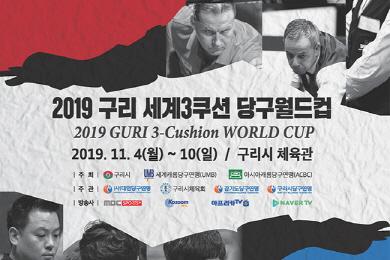 3년만의 구리3쿠션월드컵 개막…PPPQ(1차예선) 시작