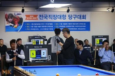 '애버 1.379' 새한통신 1위로 매경직장당구대회 본선行