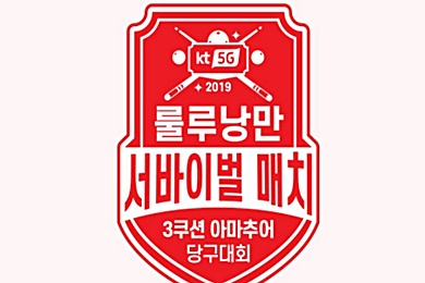 KT '우승상금 1000만원' 동호인3쿠션대회 개최
