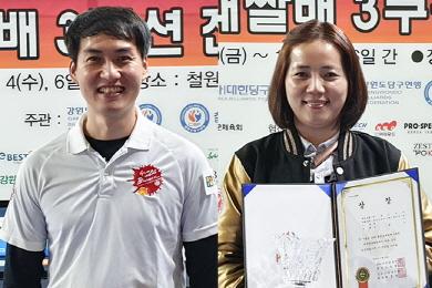 마원희·지현주 '철원오대쌀배 동호인3쿠션' 男女 우승