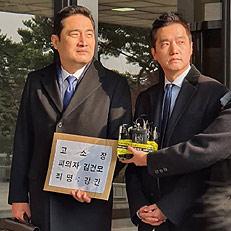 김건모 고소장 접수하는 강용석