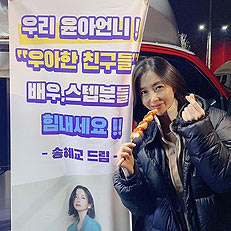 송윤아, 송혜교 깜짝선물에 감동