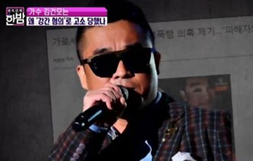 강남경찰서, `성폭행 피소`<br> 김건모 수사 착수