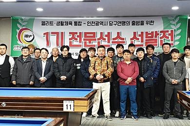 인천당구연맹 '동호인 출신' 10명 포함, 선수 23명 선발