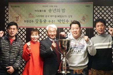 당구테이블 쉐빌로뜨, 강동궁 'PBA투어 우승' 송년행사