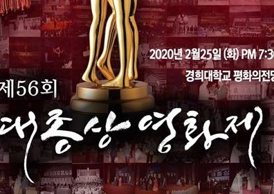 대종상 영화제, 2월 25일 개최...'기생충'부터 '극한..
