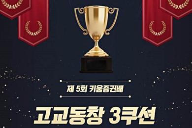 '고교동문 3쿠션 최강은?'  키움증권배 고교동창 최강전