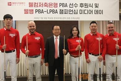 'PBA투어' 쿠드롱·서현민·차유람 웰컴저축은행 후원받는다
