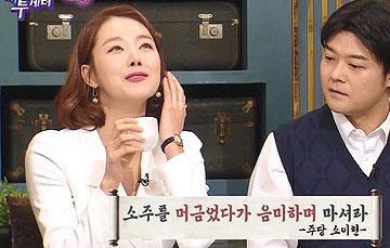 """`애주가` 소이현, 주량 공개<br> """"부러질 때까지 마셔"""""""