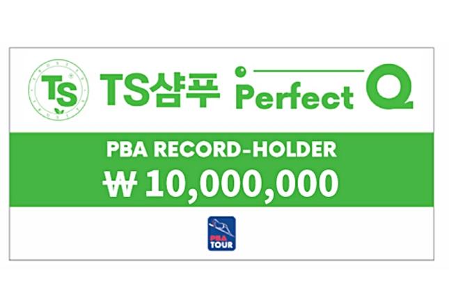 PBA투어 '퍼펙트 큐'상  500만원→1000만원