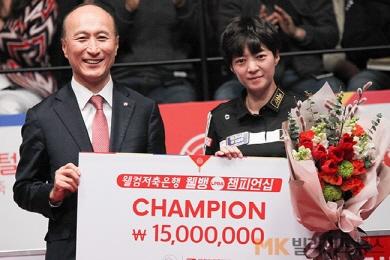 'LPBA 최강' 임정숙, 이미래 꺾고 프로당구 최초 3회 우승