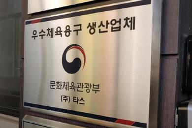 당구 큐 TAS, 문화관광부 우수체육용구로 선정