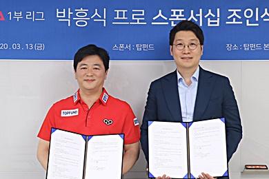 PBA 드림투어 '강호' 박흥식  P2P업체 탑펀드 후원받는다