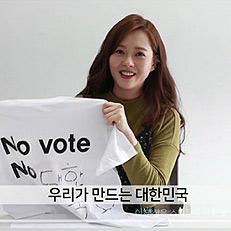 고아라, 통통 튀는 투표 독려