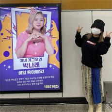 박나래, 생일축하 광고판에 감격