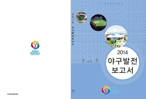 KBO 야발위, '2014 야구발전보고서' 발간