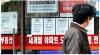 [조성신의 富동산 현장] 중개보수 요율 조정…'서울' 확정이 중요한 까닭