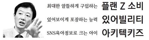 김난도 교수가 내다본 2016 트렌드 `M·O·N·K·E·Y·B·A·R·S`