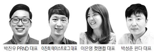 서울대 출신 창업가 4인의 성공방정식은 I·C·T