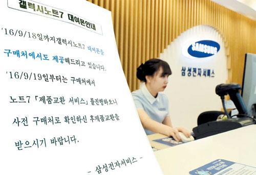 삼성 스마트폰 `운명의 9일`…빠른 리콜에 승부건다