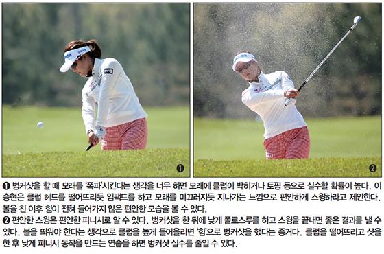 [톱골퍼 비밀노트] (89) 이승현의 '이지 벙커샷'…모래 세게 때리지 말고 채만 떨어뜨리세요