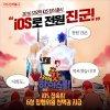 NHN엔터, '2016갓오브하이스쿨 with 네이버웹툰' 애플 앱스토어 출시