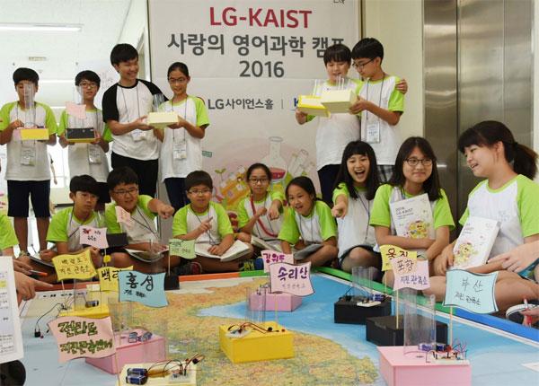 LG, 공모전 통한 해외탐방 20년째 지원