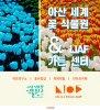 [카드뉴스] 사계절 꽃 피는 국내 최대 온실 - 아산 '세계 꽃 식물원'