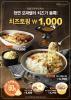 한솥도시락, '천연 모짜렐라 치즈토핑' 출시기념 이벤트 진행
