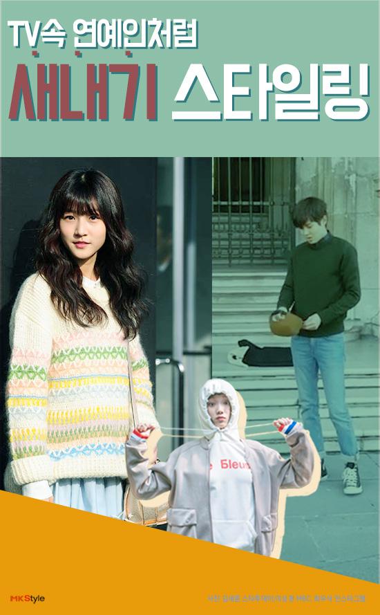 [카드뉴스] 고민되는 '새내기 데일리룩' 스타일링 꿀팁