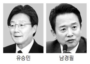 유승민·남경필 청년공약 경쟁